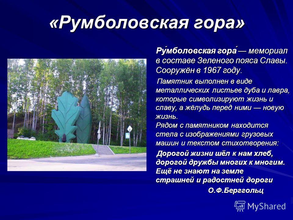 «Румболовская гора» Ру́мболовская гора́ мемориал в составе Зеленого пояса Славы. Сооружён в 1967 году. Ру́мболовская гора́ мемориал в составе Зеленого пояса Славы. Сооружён в 1967 году. Памятник выполнен в виде металлических листьев дуба и лавра, кот