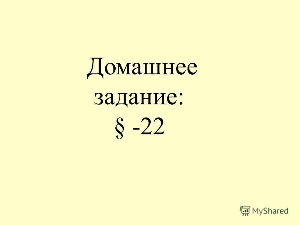 Домашнее задание: § -22