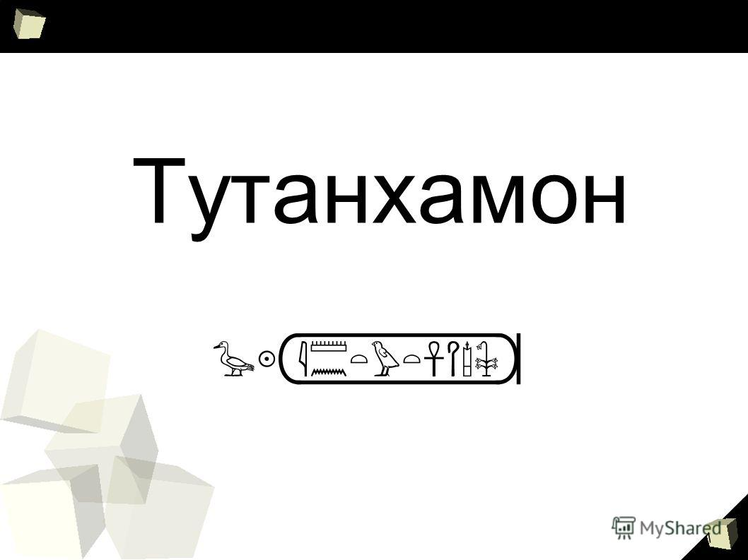 1 Тутанхамон
