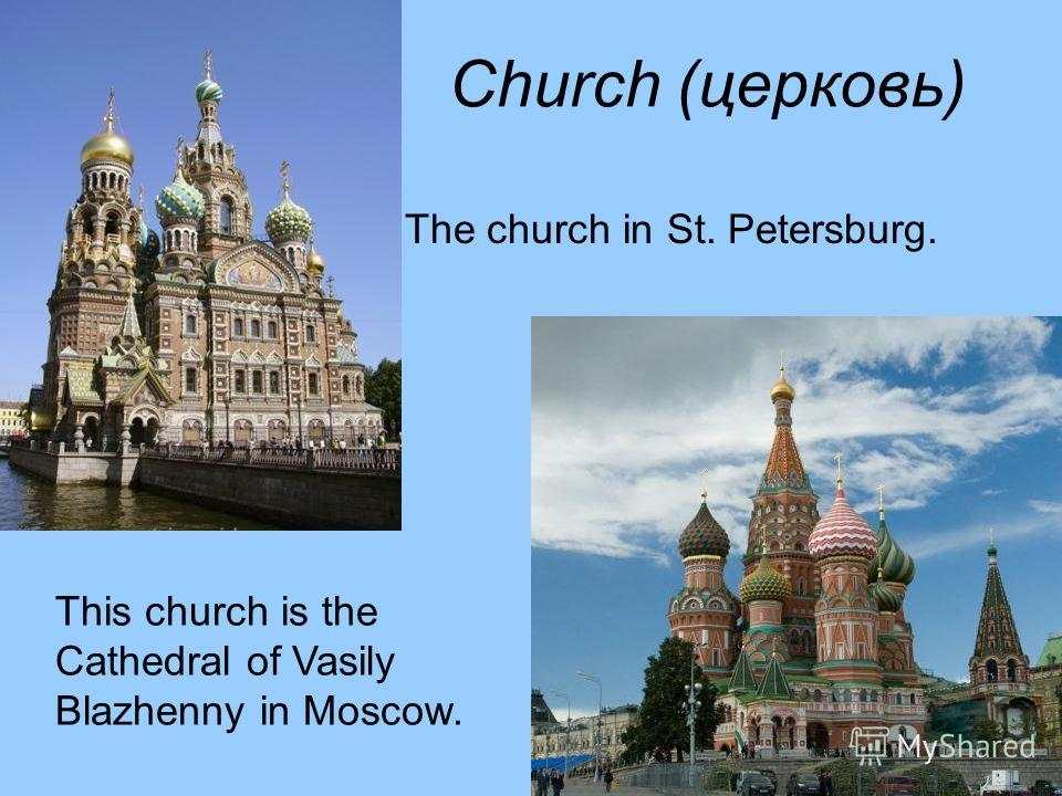 Church (церковь) The church in St. Petersburg. This church is the Cathedral of Vasily Blazhenny in Moscow.