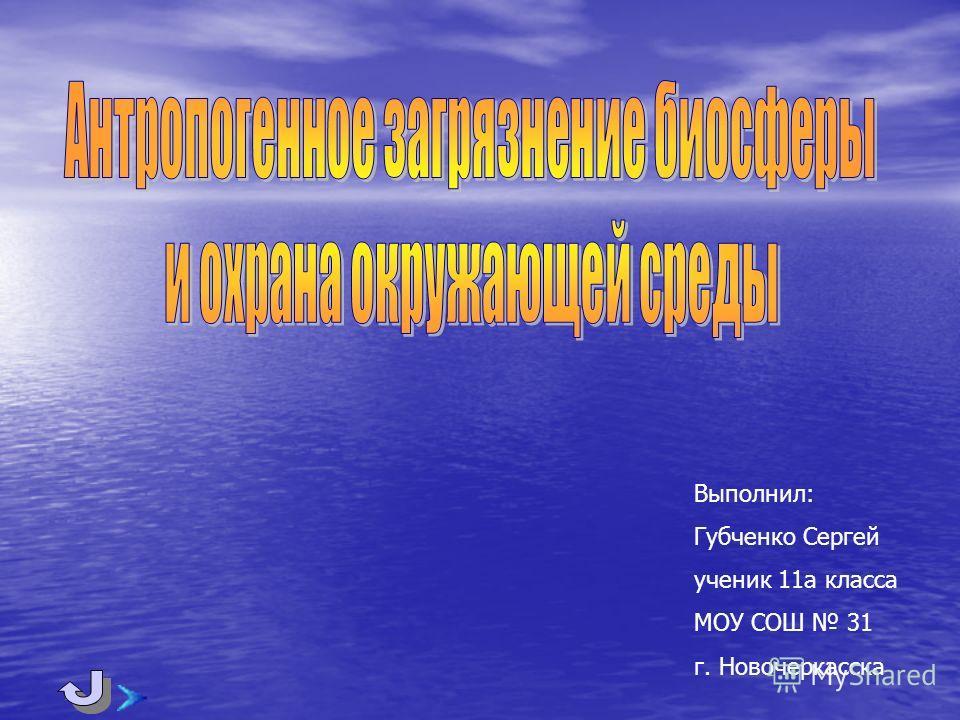 Выполнил: Губченко Сергей ученик 11а класса МОУ СОШ 31 г. Новочеркасска