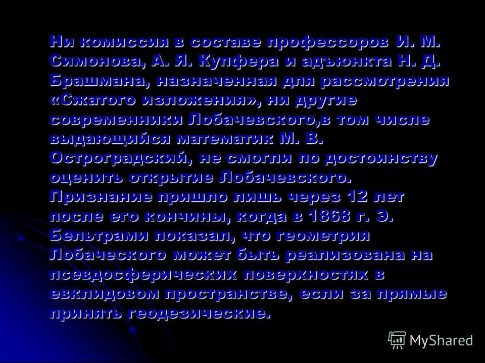 Ни комиссия в составе профессоров И. М. Симонова, А. Я. Купфера и адъюнкта Н. Д. Брашмана, назначенная для рассмотрения «Сжатого изложения», ни другие современники Лобачевского,в том числе выдающийся математик М. В. Остроградский, не смогли по достои