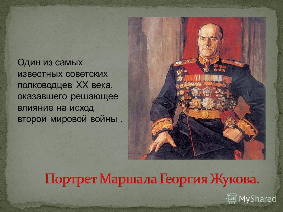 Один из самых известных советских полководцев XX века, оказавшего решающее влияние на исход второй мировой войны.