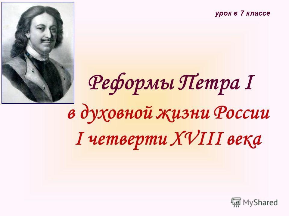 Реформы Петра I в духовной жизни России I четверти XVIII века урок в 7 классе