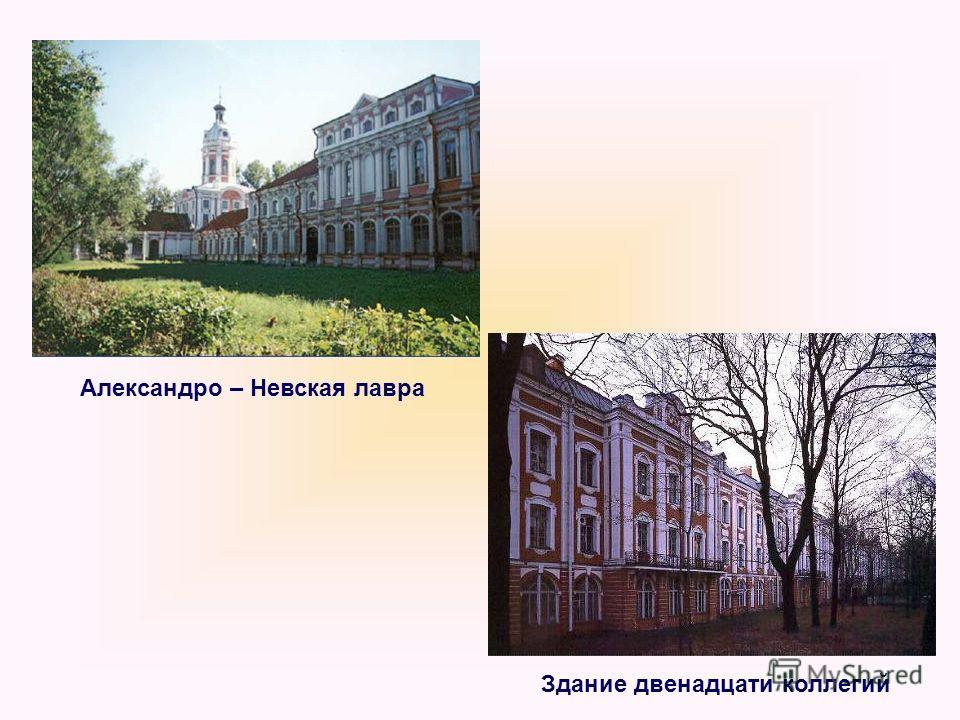 Александро – Невская лавра Здание двенадцати коллегий