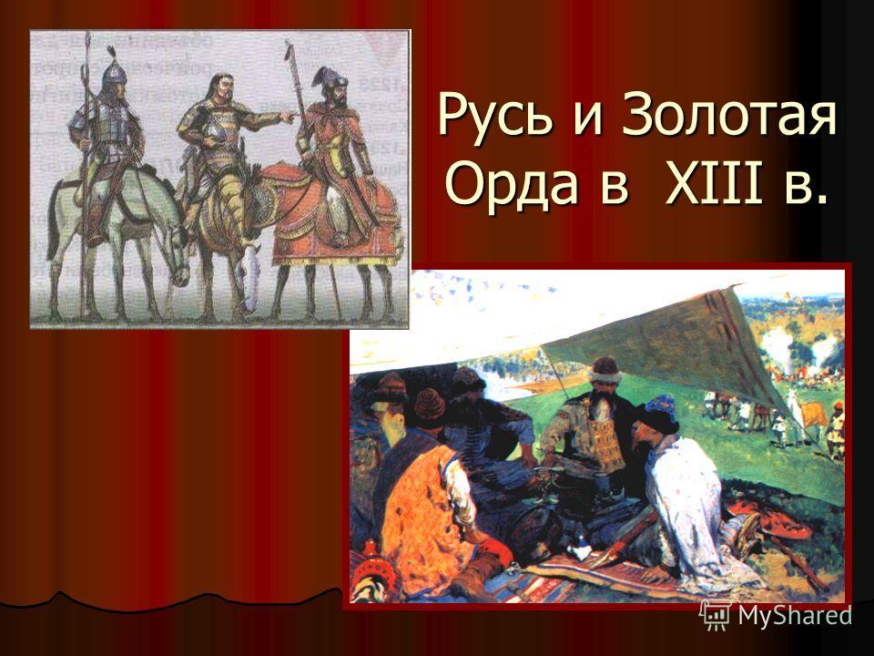 Русь и Золотая Орда в XIII в.