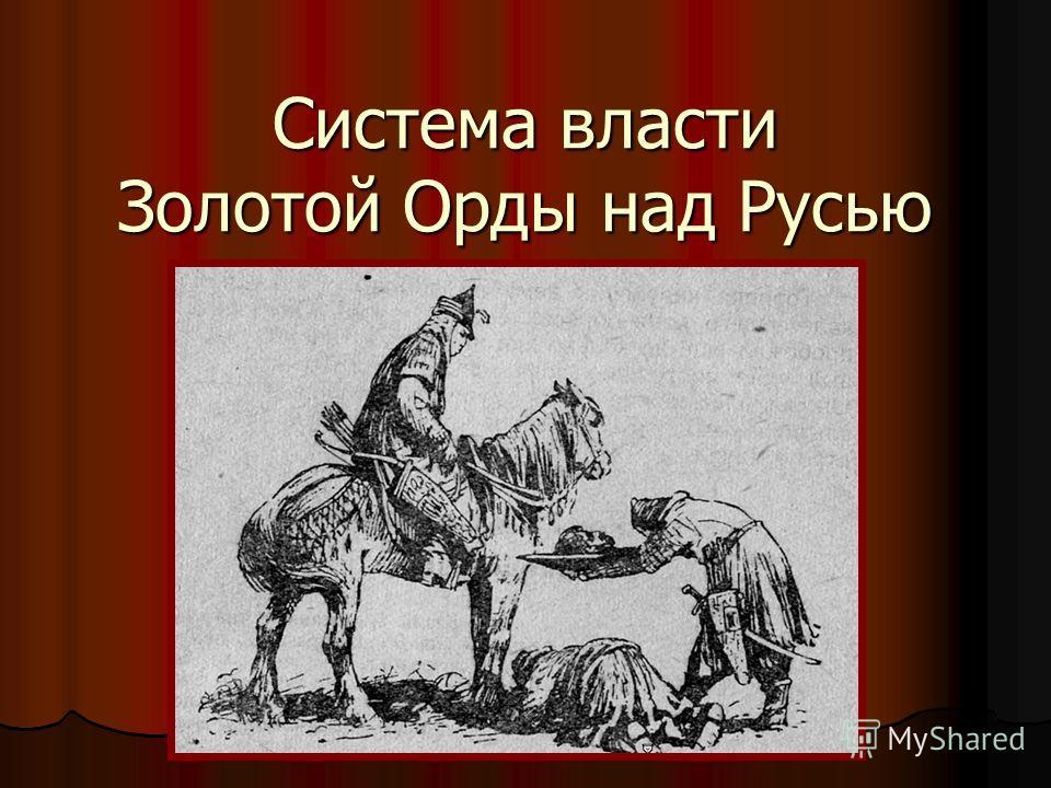 Система власти Золотой Орды над Русью
