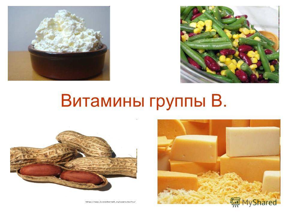 Витамины группы В.