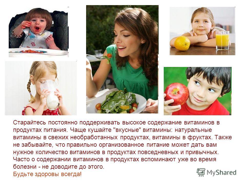 Старайтесь постоянно поддерживать высокое содержание витаминов в продуктах питания. Чаще кушайте