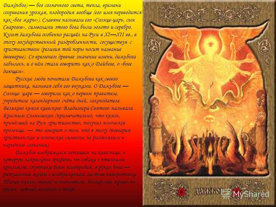 Славянским громовержцем был Перун. Его культ является одним из древнейших и восходит ещё к III тыс. до н. э., когда воинственные пастухи на боевых колесницах, обладавшие бронзовым оружием, подчиняли себе соседние племена. Перун был в большей степени