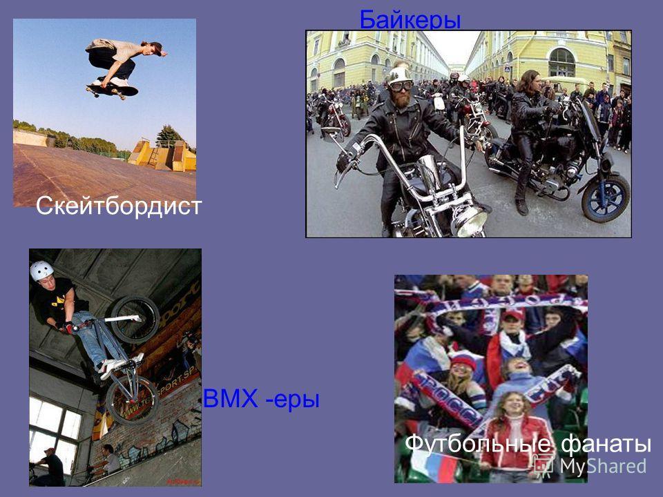 Скейтбордист Байкеры Футбольные фанаты ВМХ -еры