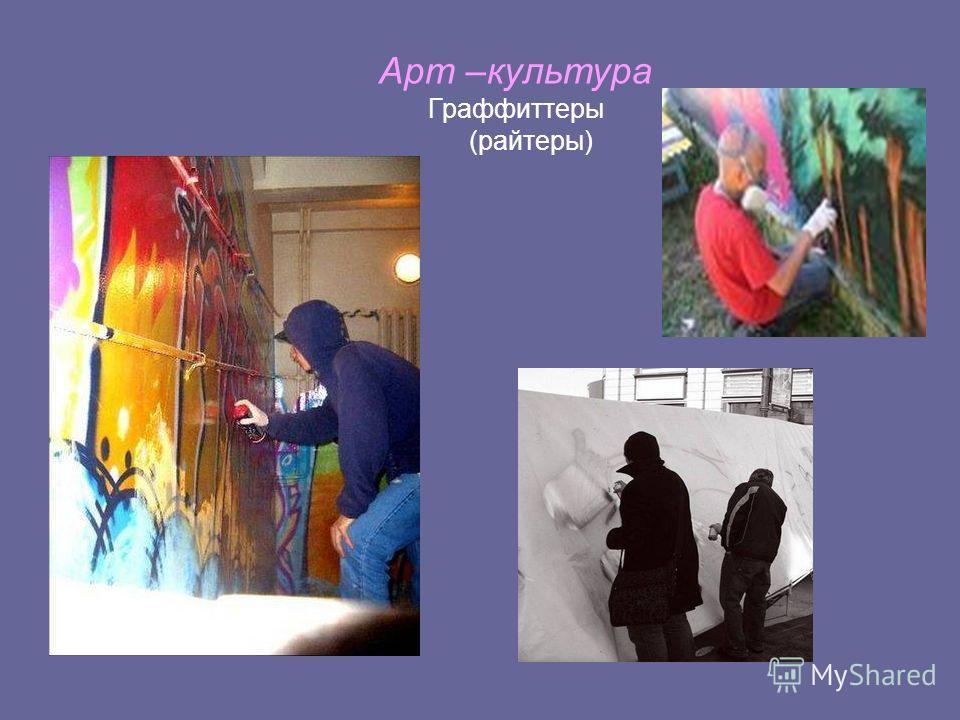 Арт –культура Граффиттеры (райтеры)