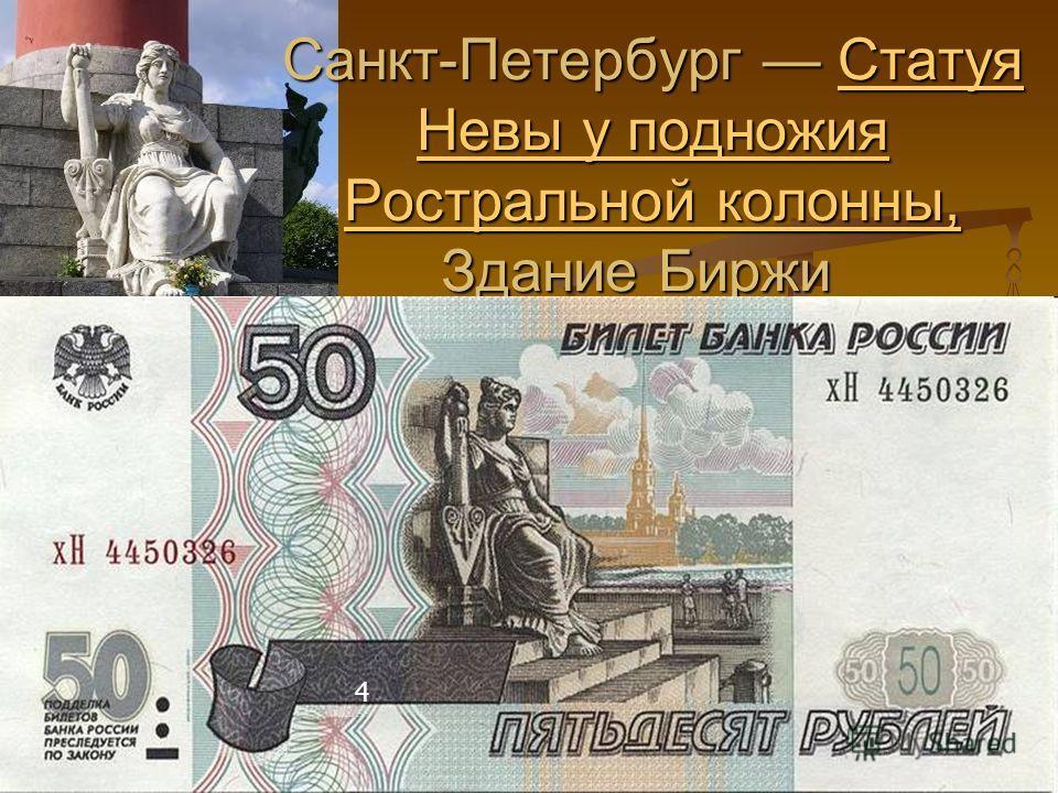 Санкт-Петербург Статуя Невы у подножия Ростральной колонны, Здание Биржи Статуя Невы у подножия Ростральной колонны,Статуя Невы у подножия Ростральной колонны, 4