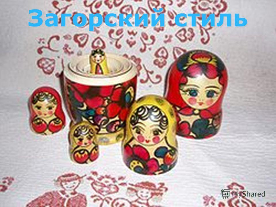 Загорский стиль