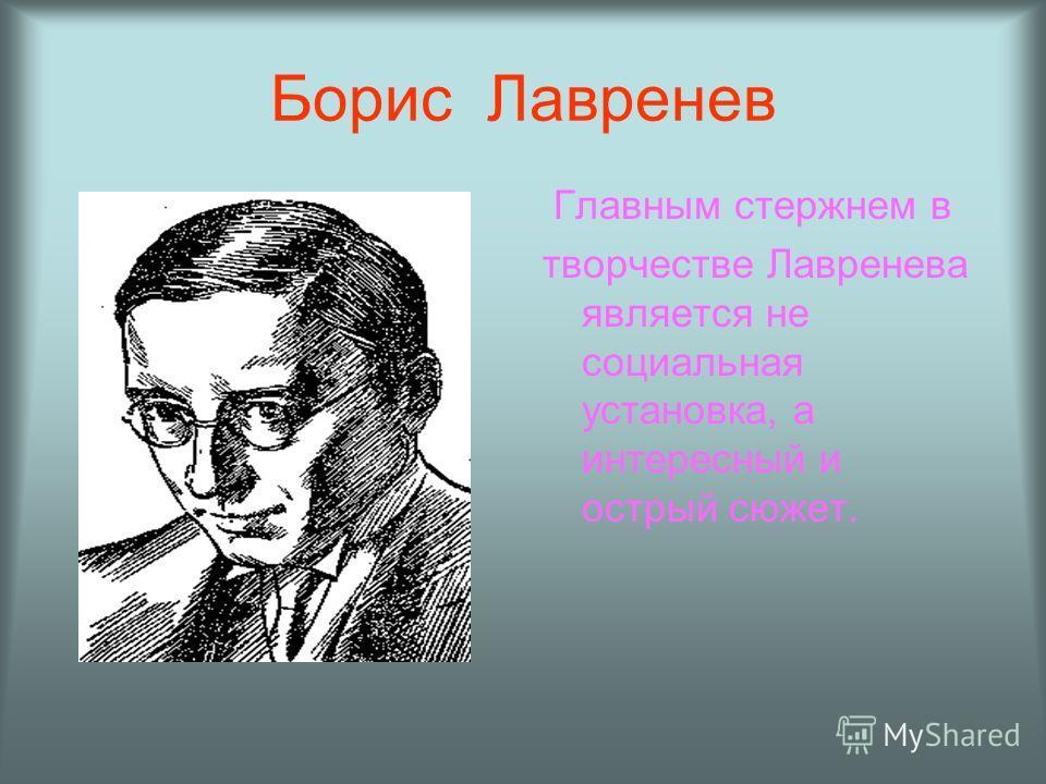 Борис Лавренев Главным стержнем в творчестве Лавренева является не социальная установка, а интересный и острый сюжет.