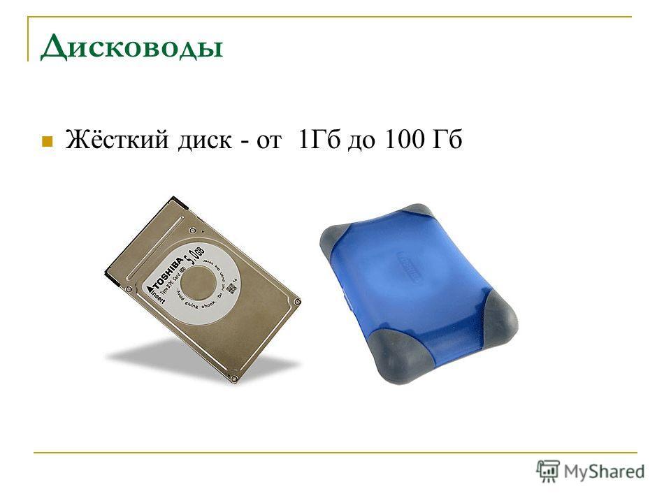 Дисководы Жёсткий диск - от 1Гб до 100 Гб