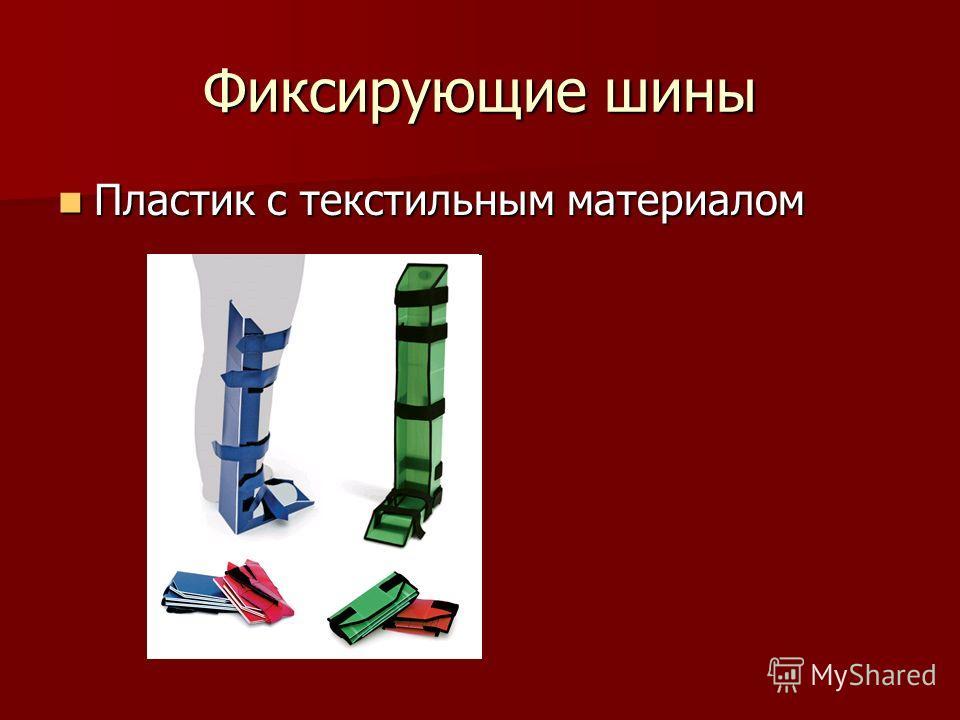 Фиксирующие шины Пластик с текстильным материалом Пластик с текстильным материалом