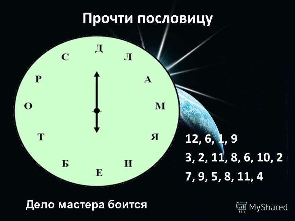 Прочти пословицу 12, 6, 1, 9 3, 2, 11, 8, 6, 10, 2 7, 9, 5, 8, 11, 4 Дело мастера боится