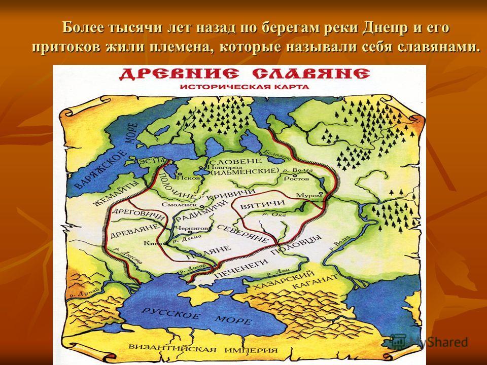 Более тысячи лет назад по берегам реки Днепр и его притоков жили племена, которые называли себя славянами..