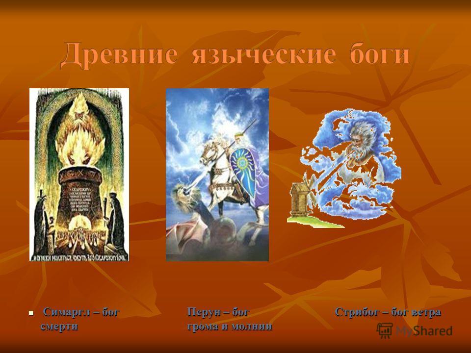 Симаргл – бог Перун – бог Стрибог – бог ветра Симаргл – бог Перун – бог Стрибог – бог ветра смерти грома и молнии смерти грома и молнии