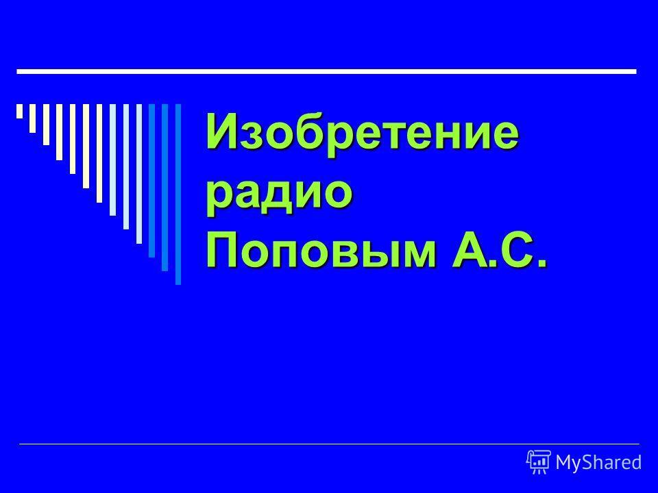 Изобретение радио Поповым А.С.