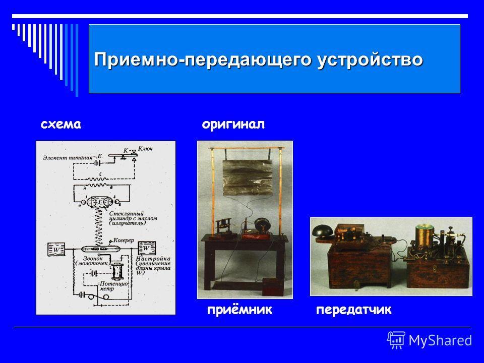 Приемно-передающего устройство схема приёмникпередатчик оригинал