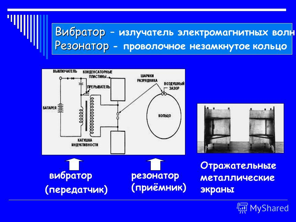 вибратор (передатчик)