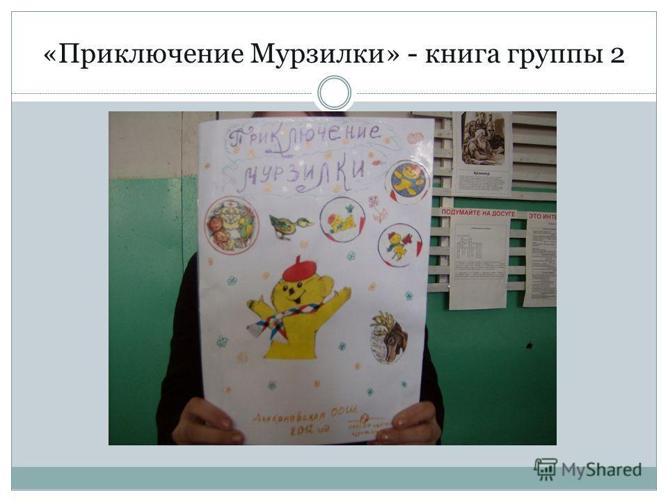 «Приключение Мурзилки» - книга группы 2