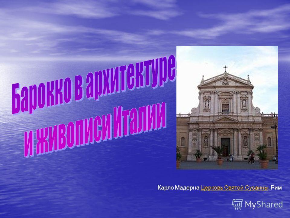 Карло Мадерна Церковь Святой Сусанны, РимЦерковь Святой Сусанны