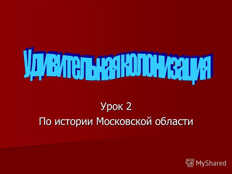 Урок 2 По истории Московской области