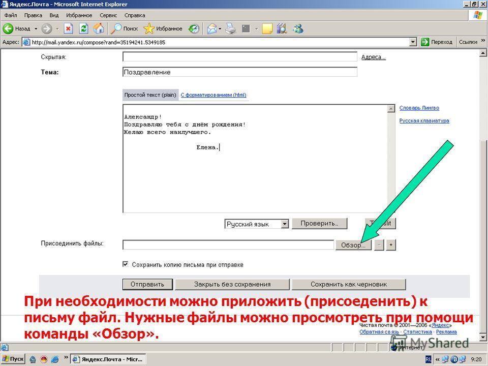 При необходимости можно приложить (присоеденить) к письму файл. Нужные файлы можно просмотреть при помощи команды «Обзор».