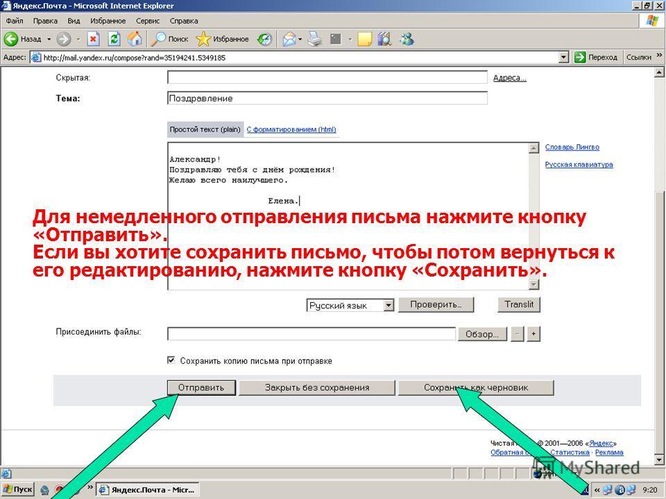 Для немедленного отправления письма нажмите кнопку «Отправить». Если вы хотите сохранить письмо, чтобы потом вернуться к его редактированию, нажмите кнопку «Cохранить».