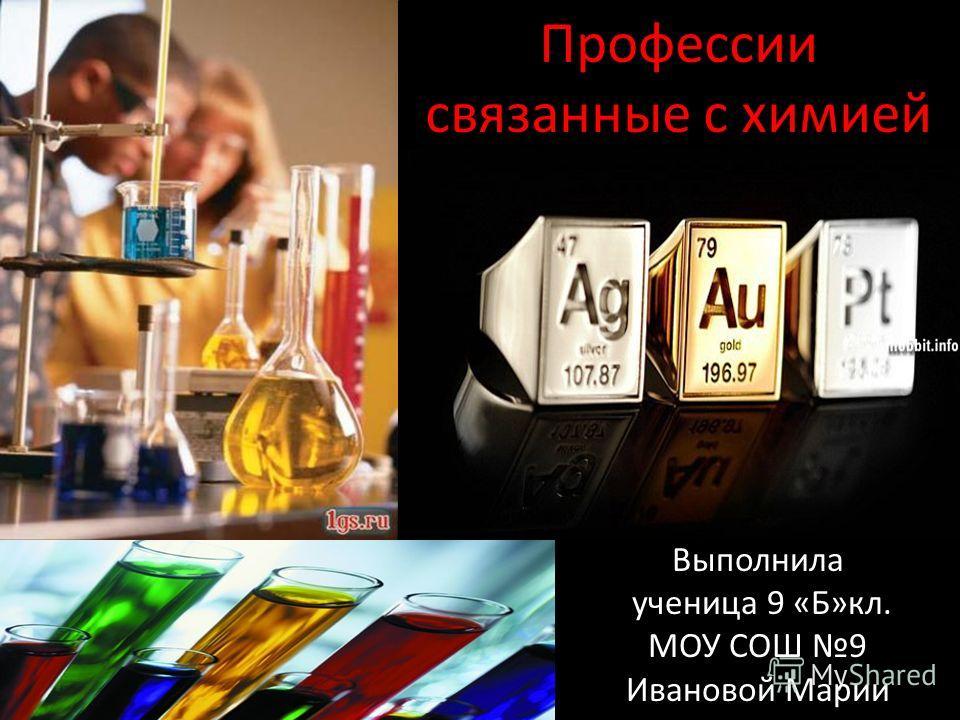 Профессии связанные с химией Выполнила ученица 9 «Б»кл. МОУ СОШ 9 Ивановой Марии