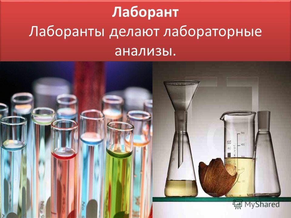 Лаборант Лаборанты делают лабораторные анализы.