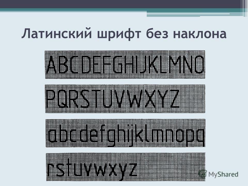 Латинский шрифт без наклона