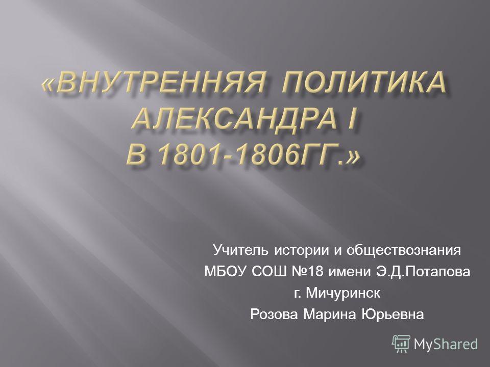Учитель истории и обществознания МБОУ СОШ 18 имени Э. Д. Потапова г. Мичуринск Розова Марина Юрьевна