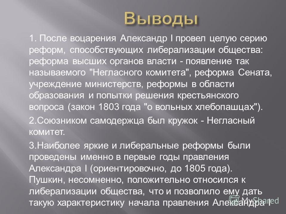 1. После воцарения Александр I провел целую серию реформ, способствующих либерализации общества : реформа высших органов власти - появление так называемого