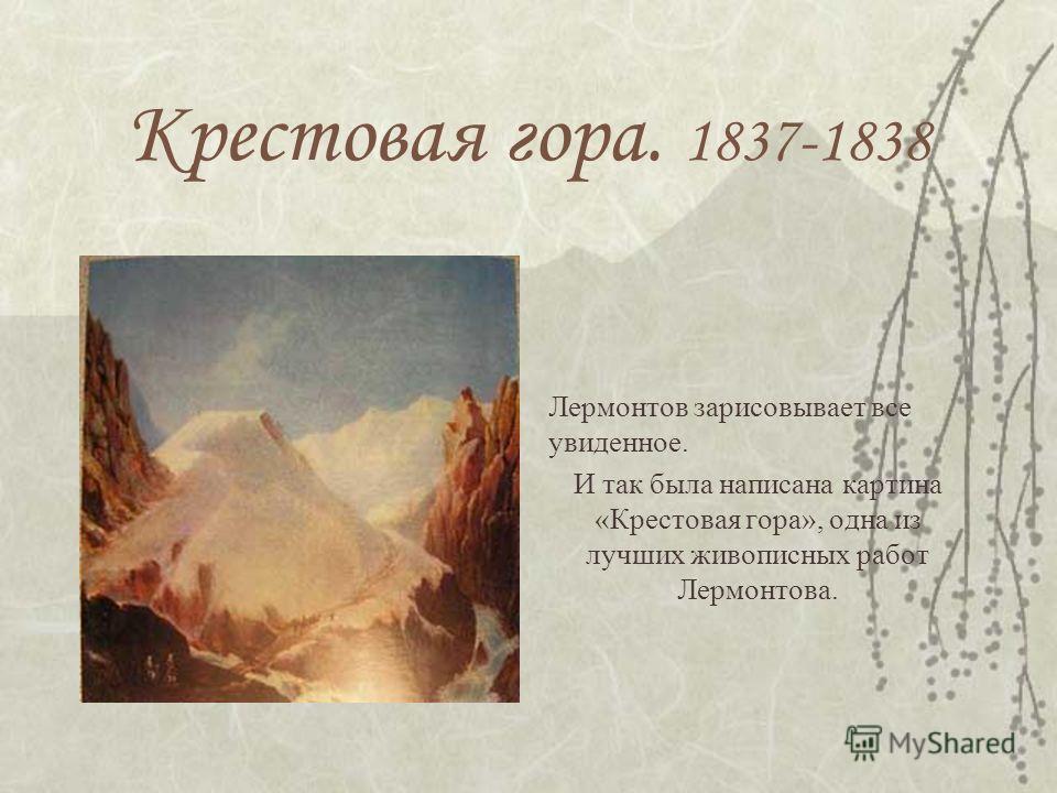 Крестовая гора. 1837-1838 Лермонтов зарисовывает все увиденное. И так была написана картина «Крестовая гора», одна из лучших живописных работ Лермонтова.