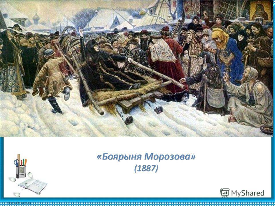 «Боярыня Морозова» (1887)