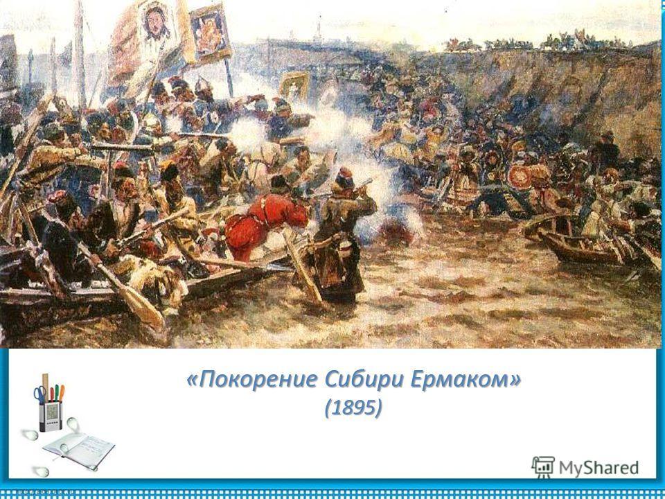 «Покорение Сибири Ермаком» (1895)
