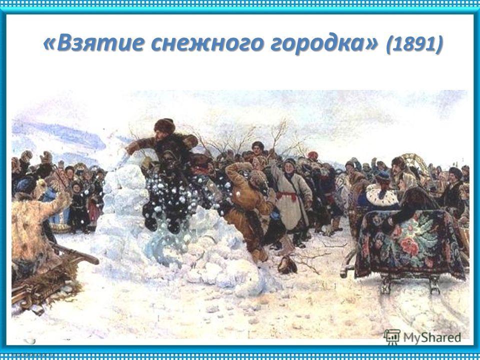 «Взятие снежного городка» (1891)