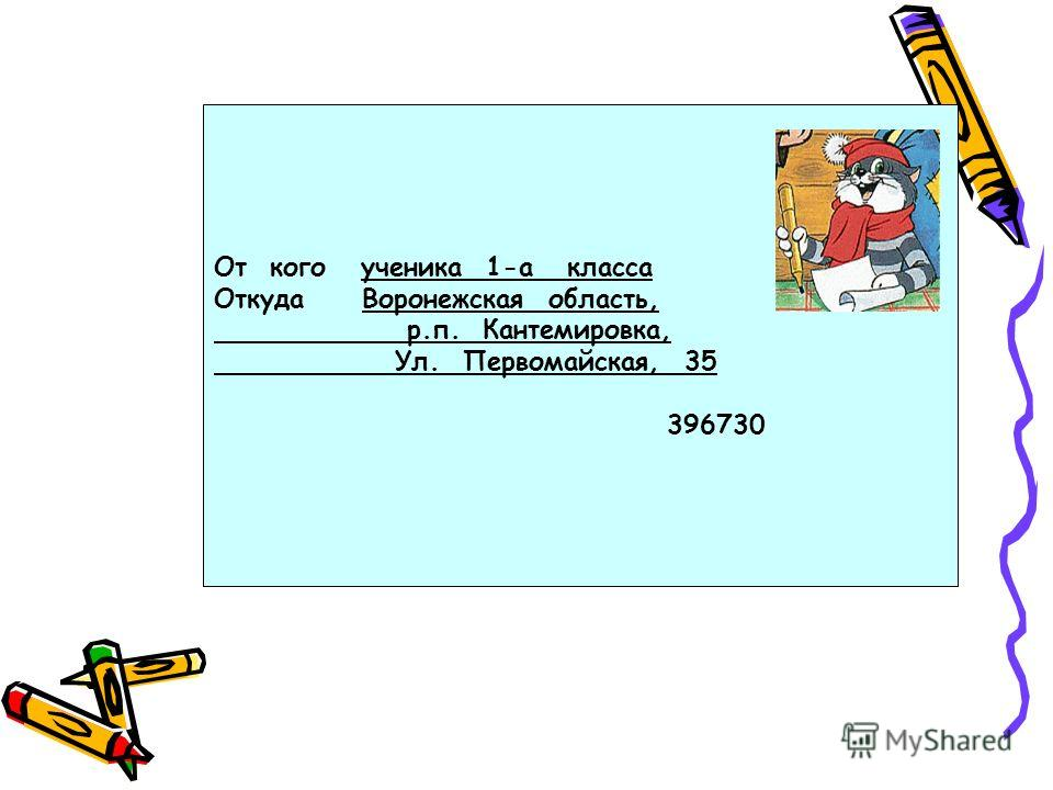 От кого ученика 1-а класса Откуда Воронежская область, р.п. Кантемировка, Ул. Первомайская, 35 396730
