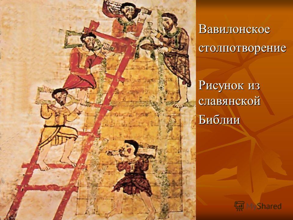 Вавилонскоестолпотворение Рисунок из славянской Библии