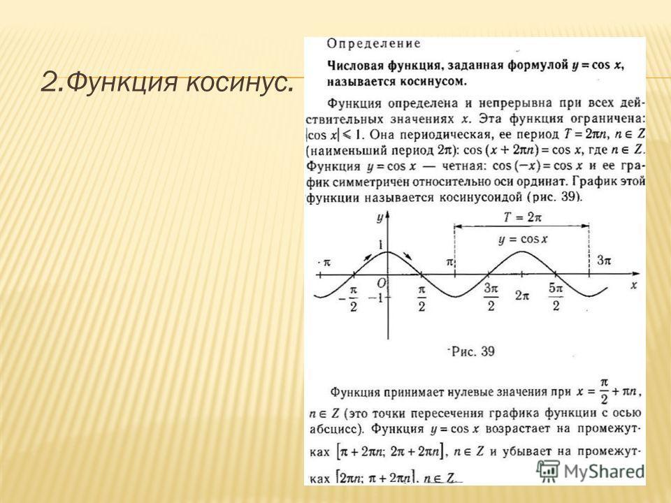 2.Функция косинус.