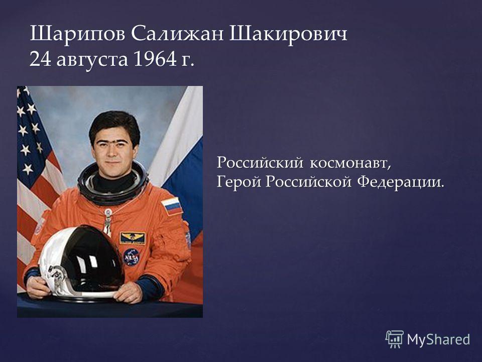 Российский космонавт, Герой Российской Федерации. Шарипов Салижан Шакирович 24 августа 1964 г.