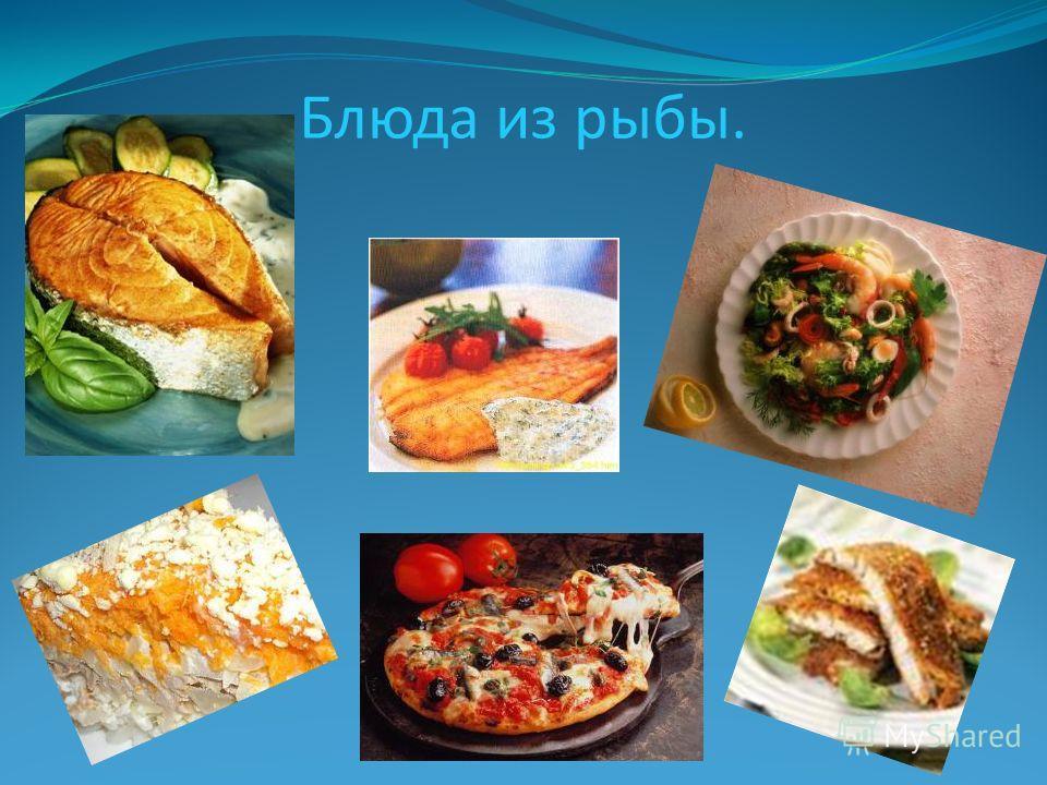 Блюда из рыбы курсовая работа 2245