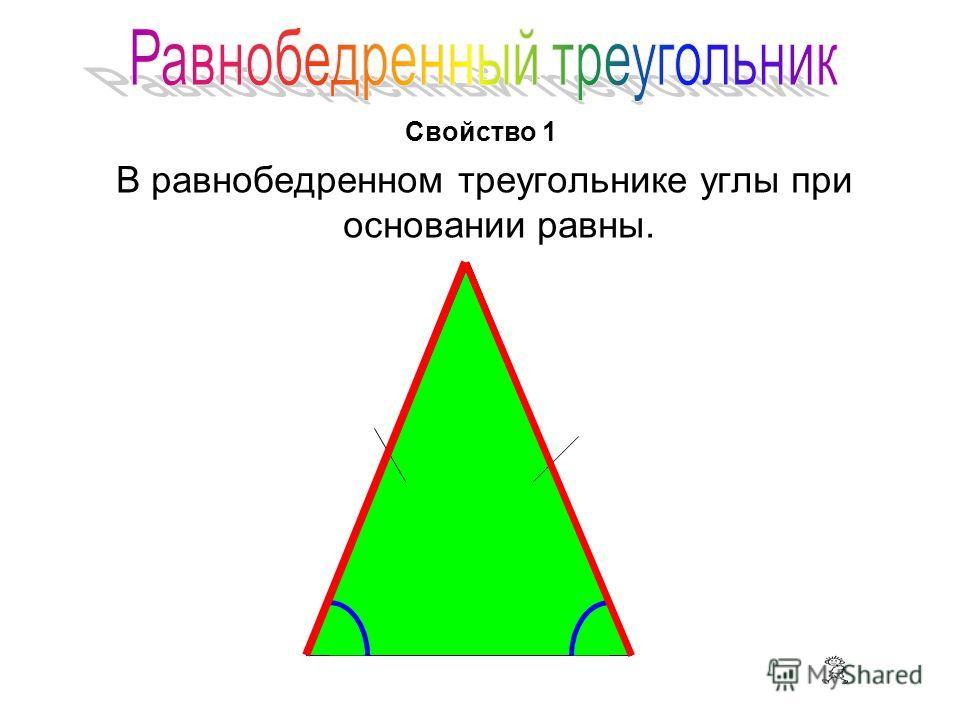 Если три стороны одного треугольника соответственно равны трем сторонам другого треугольника, то такие треугольники равны B A C Если AB=A 1 B 1, AC=A 1 C 1, BC=B 1 C 1, то ABC= A 1 B 1 C 1 Третий признак равенства треугольников B1B1B1B1 A1A1A1A1 C1C1