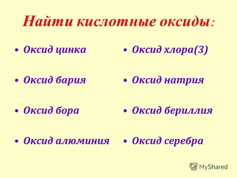 Найти кислотные оксиды : Оксид цинка Оксид бария Оксид бора Оксид алюминия Оксид хлора(3) Оксид натрия Оксид бериллия Оксид серебра