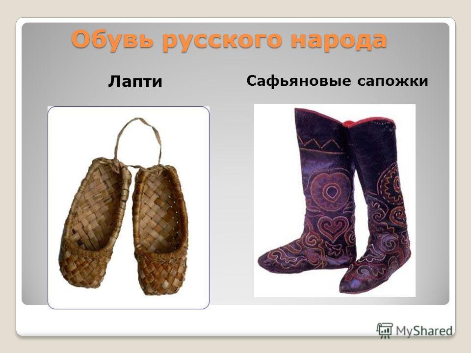 Обувь русского народа Лапти Сафьяновые сапожки