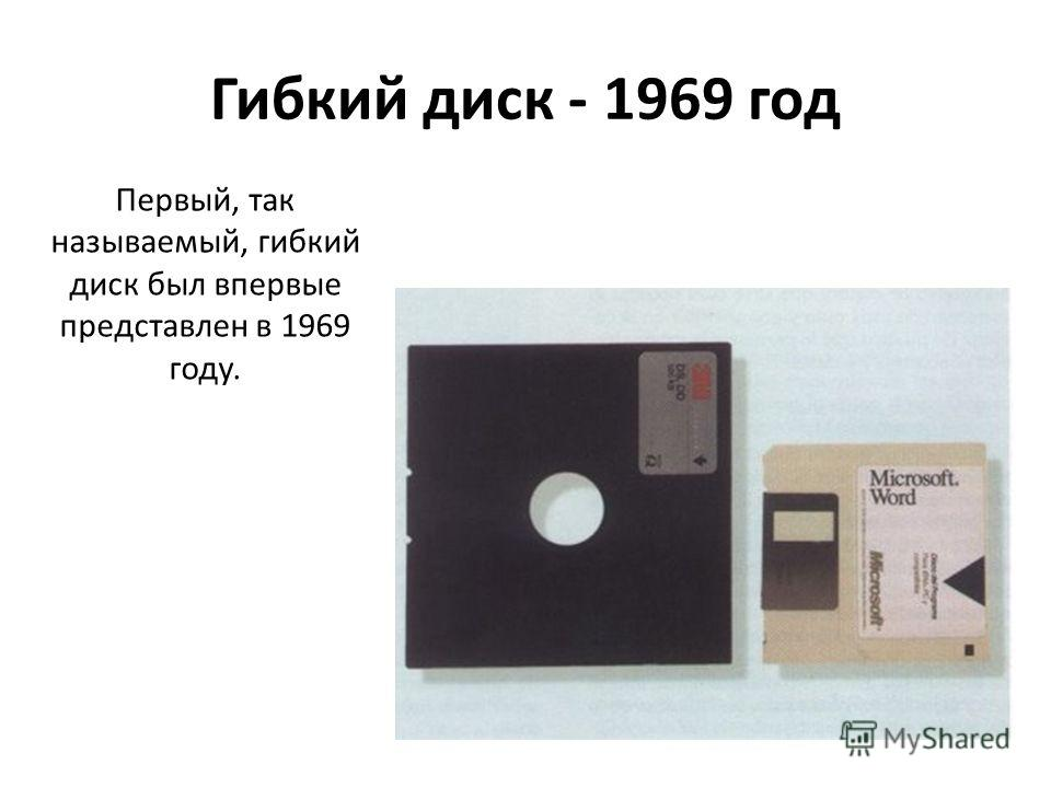Гибкий диск - 1969 год Первый, так называемый, гибкий диск был впервые представлен в 1969 году.